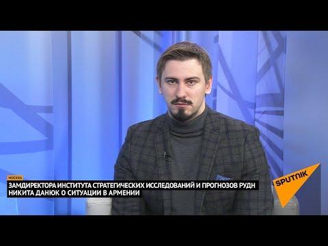 Политолог Никита Данюк о ситуации в Армении. Выпуск от 17.04.2018