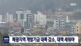 정선 공추위, 폐광지역 개발기금 급감 우려
