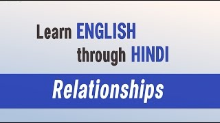 Most Popular Spoken English classes - Learn English through Hindi - Relationships