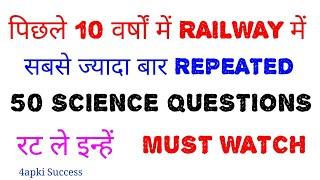 SCIENCE के ये 50 QUESTIONS RAILWAY में बार-बार पूछे जाते हैं || रट ले इन्हें