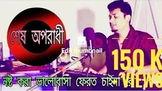 sesh Oporadhi(শেষ অপরাধী) song Bangla/arman alif new songs