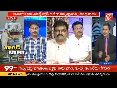 Debate on: AP Govt Amaravathi Bonds | Ambati Rambabu, Ravichandra Reddy, Pattabhi | 99TV