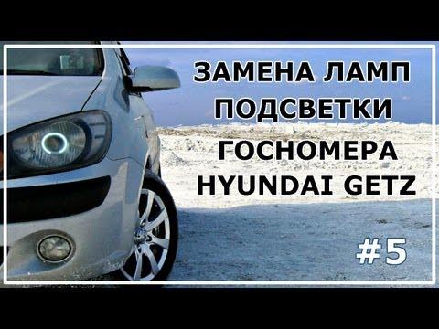 #5. Замена ламп подсветки номера Hyundai Getz