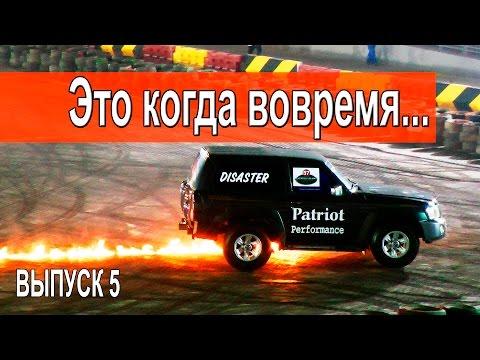 Как горят машины | Подборка с авто шоу от DATAKAM | Выпуск 5 Disaster чуть не сгорел