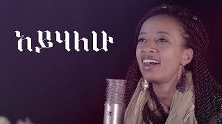    Ayhalehu    Bethel Mekonnen from Zetseat Youth - AmlekoTube.com