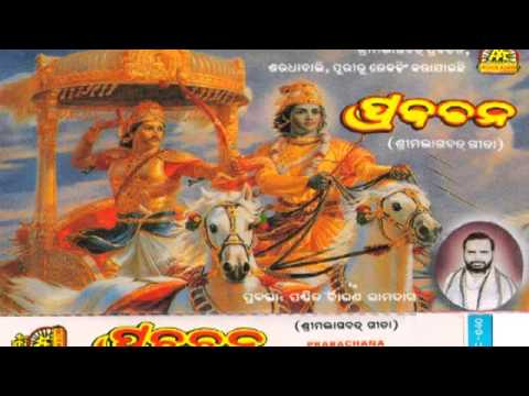Sri Mad Bhagwat Puran I Bhagwat Katha I Krishna Leela I Oriya Devotional | Lokdhun Oriya video