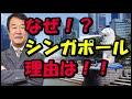 """【青山繁晴】なぜ!?シンガポールの理由。青山先生の解説!""""THE SUN政治経済を語り尽くす"""""""