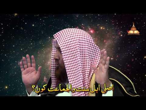 Sheikh Meraj Rabbani - Asli Ahle Sunnat Kaun video