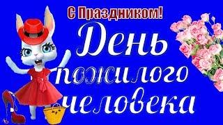 С Днем пожилого человека поздравления и пожелания🌺👍🌺 С праздником пожилых людей