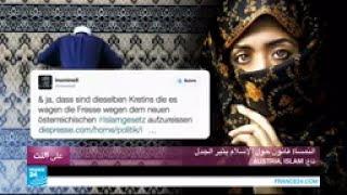 النمسا - قانون حول الاسلام يثير الجدل