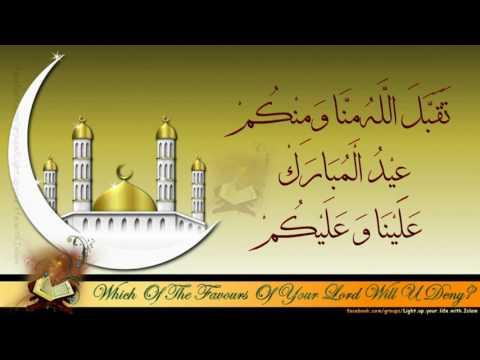 TaqabbalAllahu Minna Wa Minkum 'Eid Mubarak 'Alaina Wa 'Alaikum