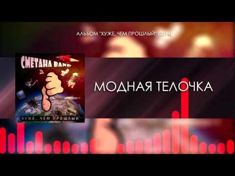 СМЕТАНА band - Модная Телочка