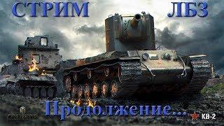 World of tanks стрим | Продолжаем ЛБЗ и фармим серебро №2.