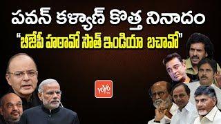 Pawan Kalyan and Kamal Haasan Gives Shock to PM Modi and BJP Party | Telangana