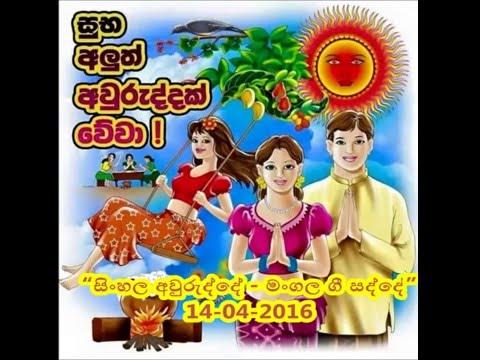 """""""සිංහල අවුරුද්දේ - මංගල ගී සද්දේ""""  Sri Lanka  Community Program 14-04-2016"""