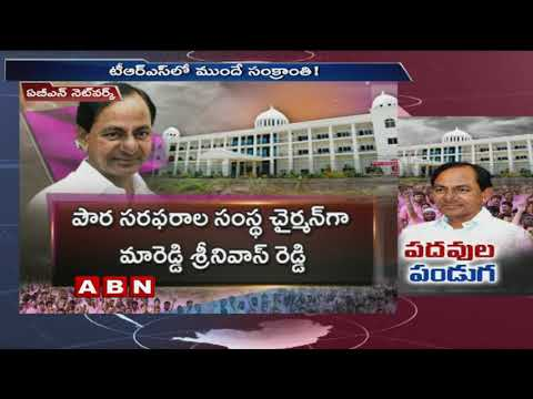 Telangana CM KCR Fastens Nominated Posts Filling | Seats To TRS Old Leaders | ABN Telugu