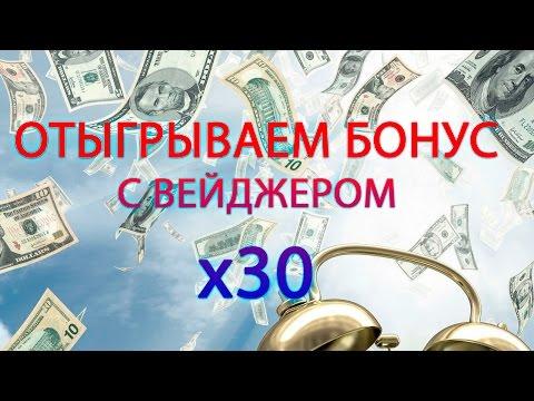 bezdepozitniy-bonus-kazino-legko-otigrat