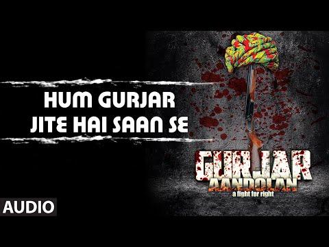 Hum Gurjar Jite Hai Saan Se Full Audio Song   Gurjar Aandolan video