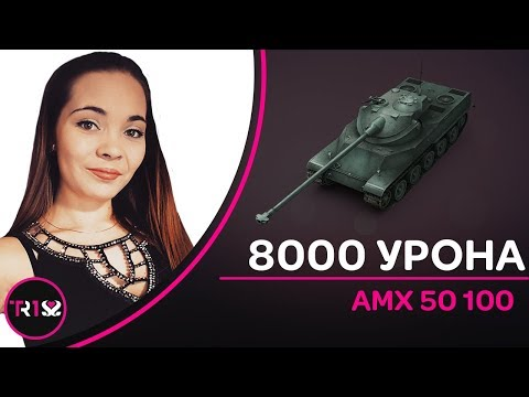 8000 УРОНА НА AMX 50 100 👻 РАЗБОР БОЯ