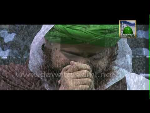 Heart Touching Munajat - Ya Khuda Tujhse Meri Dua Hai - Naat Khawan Amin Attari video