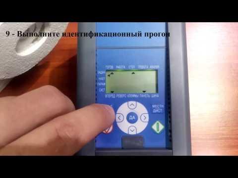 Частотный преобразователь Vacon 10 серии. Подключение и настройка для быстрого запуска.