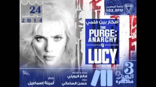 افكار بين فلمي لوسي Lucy 2014 وفوضى التطهير Purge Anarchy 2014
