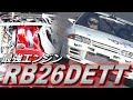 V OPT 194 ⑨ 最強エンジン RB26DETT GT-R名場面特集