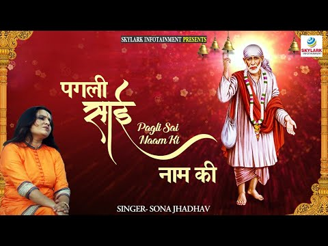 Ek Pagli Hoon Mere Sai superhit Sai Bhajan 2014 By Sona Jadhav video