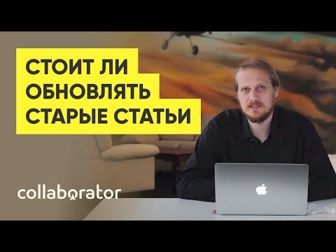 Обновление старых статей, как источник роста трафика. Сергей Кокшаров