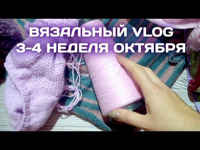 Вязальный VLOG // 3-4 неделя октября