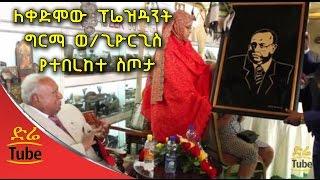Ethiopia: A gift for former Ethiopia's President Girma Woldegiorgis