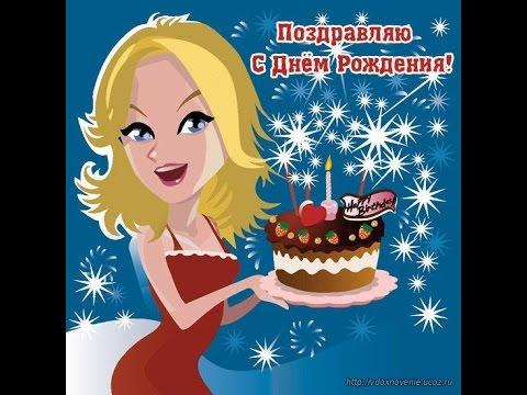 Поздравления даме с днем рождения прикольные 20