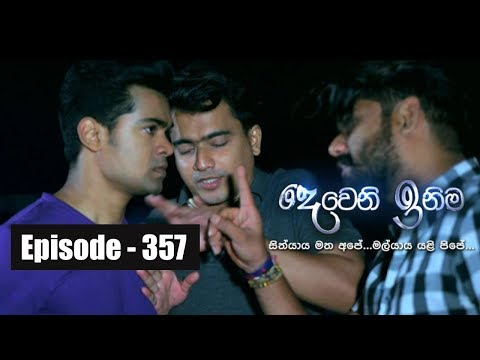 Deweni Inima | Episode 357 19th June 2018