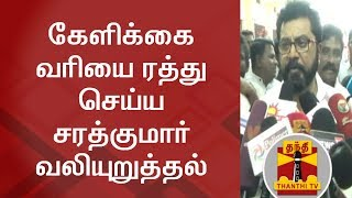 Sarathkumar Urges TN Government to Cancel Entertainment Tax | Thanthi TV