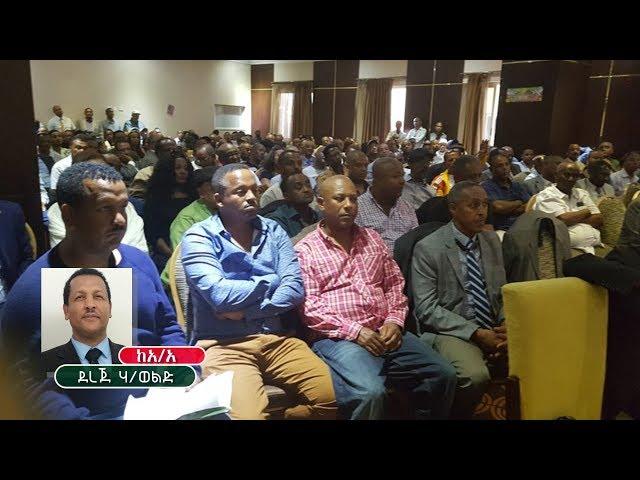 ESAT Ethiopian Daily News September 12,2018
