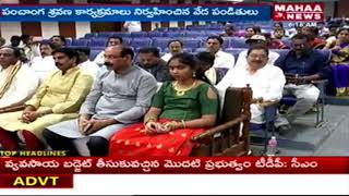 Ugadi Celebrations In Telugu Status | Ugadi Special