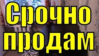 Срочно продам квартиру / Любой обмен ваши варианты / Сдам квартиру в аренду /  Новая Халява Даром