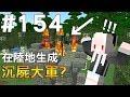 【Minecraft】紅月的生存日記 #154 出生在陸地上的沉屍?