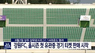 강원FC, 올시즌 첫 유관중 경기 티켓 판매 시작