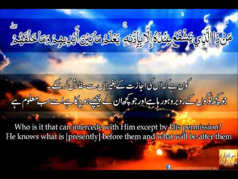 1 Ayatul Kursi with Eng & Urdu translation by Saad      Saad...