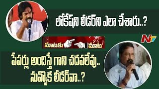 Ganta Srinivasa Rao Reacts on Pawan Kalyan Comments Over Nara Lokesh | Mataku Mata | NTV