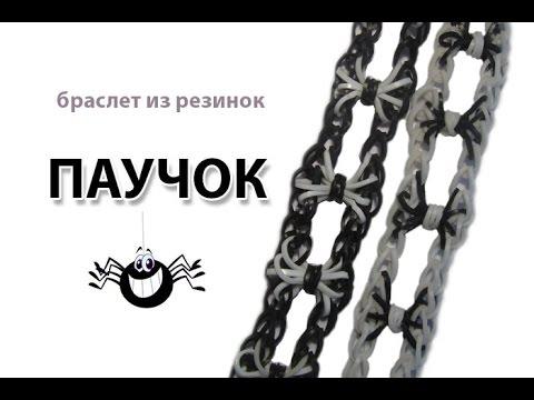 Плетение из резинок паучка
