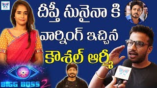 Kaushal Army Warning To Deepthi Sunaina | Bigg Boss 2 Telugu | Public Talk On Nani BiggBoss2 | Myra