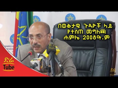 Latest Press briefing on Ethiopia's current situation, July 2016