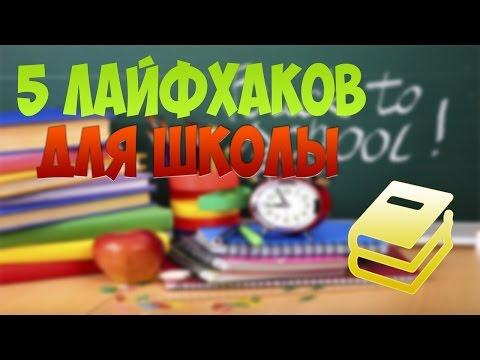 5 ЛУЧШИХ ЛАЙФХАКОВ для ШКОЛЫ!