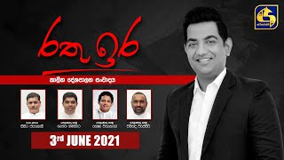Rathu Ira ll  2021.06.03