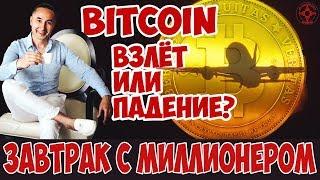 Bitcoin вырос, bitoin упал | Что будет с биткоином в 2018 году | Завтрак с миллионером