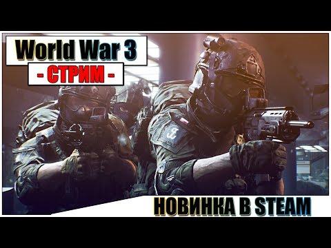 World War 3 - ПОМЕСЬ ТАРКОВА И BATTLEFIELD | Паша Фриман🔴