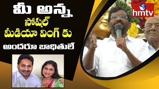 Somireddy Chandramohanreddy Counter to YS Sharmila | hmtv