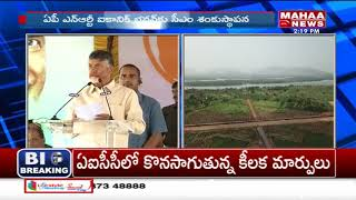A.P CM Chandrababu Inaugurates NRT Icon Bhavan At Rayapudi  - netivaarthalu.com